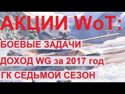 НОВОСТИ WoT: БОЕВЫЕ ЗАДАЧИ 5-10 Февраля. Доход WG за 2017 год. Клантеги и 7 сезон на ГК.