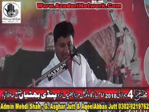 Zakir Ghulam Abbas Ratan 4 july 2018 Mirza Bhattian