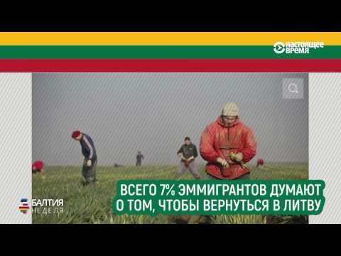Литва на грани сухого закона | БАЛТИЯ.НЕДЕЛЯ | №30