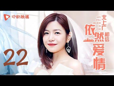 北上广依然相信爱情 22 (朱亚文、陈妍希 领衔主演)