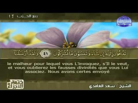 Le Noble Coran (Sous-Titré en Français) | Juz