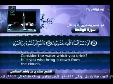 Surah 56   Al Waqiah With English Translation   Mishary Bin Rashid Al Afasy video