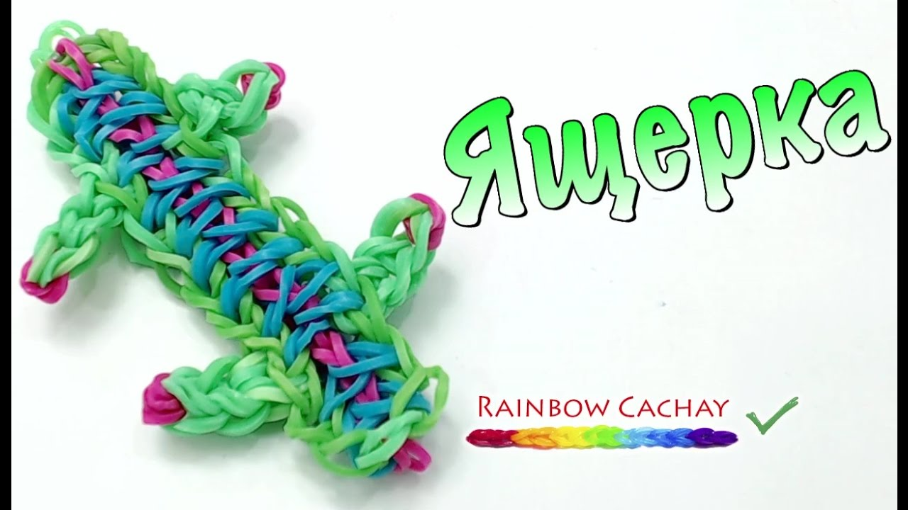 Rainbow плетение из резинок