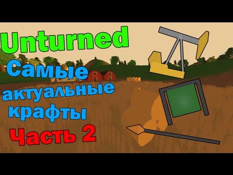 3 Актуальных КРАФТА В Unturned, которых вы НЕ ЗНАЛИ (Часть 2)