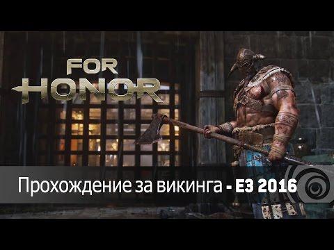 For Honor – Прохождение за викинга - E3 2016 [RU]