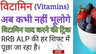 Vitamins || RRB ALP Special
