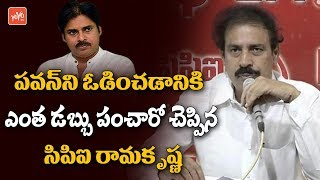 Pawan Kalyan Will Loose In Bhimavaram ? | CPI Leader Ramakrishna Shocking Comments |  YOYO Tv