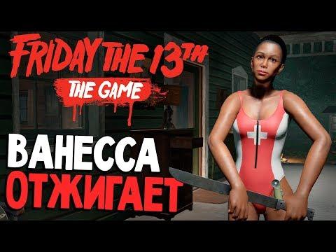 ЧЕРНАЯ ВЕЧЕРИНКА - Friday 13 The Game (пятница 13 игра на русском) #42