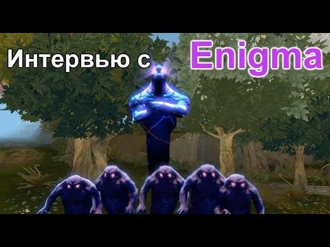Интервью с героями DOTA 2: Enigma [SFM]