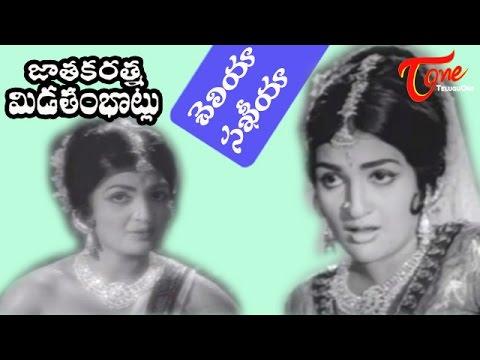 Jatakaratna Midathambotlu | Telugu Songs | Cheliya Sakhiya | Padmanabham | Lata