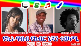 Ethiopia: የኪነ-ጥበብ ባለሞያዎች የክብር ኒሻን ተሸላሚ - Art Award to Ethiopian Artists - VOA