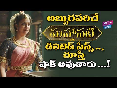 అబ్బురపరిచే  మహానటి డిలిటెడ్ సీన్స్ ..,| Mahanati Movie Delete Scene | Tollywood | YOYO Cine Talkies