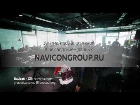 Navicon ролик о событии 27.03.2018