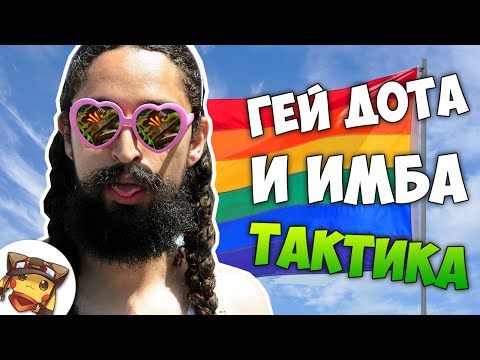 8 НЕКРОВ, ГЕЙСКАЯ ДОТА - Тактики Дота 2 с Мурзиком!