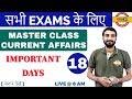 Lagu CLASS 18   सभी EXAMS के लिए CURRENT AFFAIRS  MASTER CLASS  by VIVEK SIR IMPORTANT DAYS