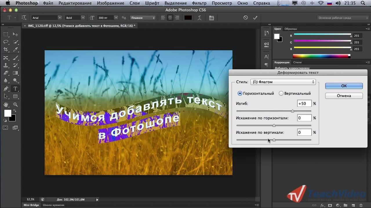 Как в фотошопе сделать красивый текст ютуб 39