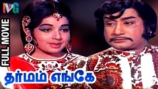 Dharmam Enge Tamil Full Movie | Sivaji Ganesan | Jayalalitha | MS Viswanathan | Indian Video Guru