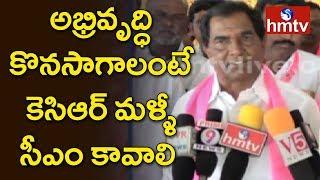 Shadnagar TRS Candidate Anjaiah Yadav Election Campaign in Farooqnagar | hmtv