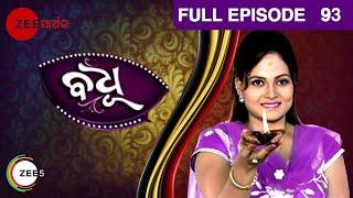 Badhu Ep 93 | Badhu | Mega Serial | Odia | Sarthak TV | 2015