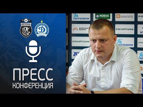 Ислочь - Динамо Мн | Пресс-конференция Виталия Жуковского