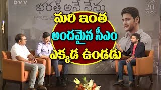 Mahesh Babu Bharat Ane Nenu Exclusive Interview | Koratala Siva | Anchor Pradeep | Top Telugu Media