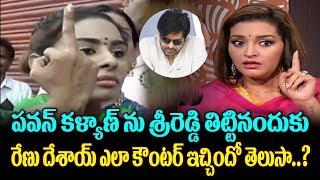 Renu Desai Sensational Comments On Sri Reddy For Scolding Pawan kalyan | Top Telugu Media
