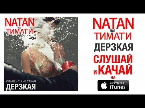 Natan feat. Тимати - Дерзкая
