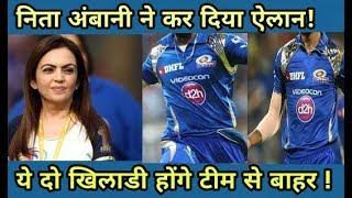 IPL 2018: Nita Ambani Gets Angry On Mumbai Indians Team Performance | Cricket News Today