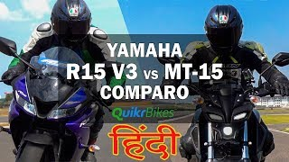 हिंदी में - Yamaha MT15 vs R15 Comparison