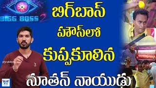 Nutan Naidu Injured In Captaincy Task Padagottu Nilabettu | Bigg Boss 2 Telugu Latest Episode Update