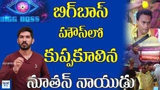 Nutan Naidu Injured In Captaincy Task Padagottu Nilabettu | Bigg Boss 2 Telugu Latest Episode Update