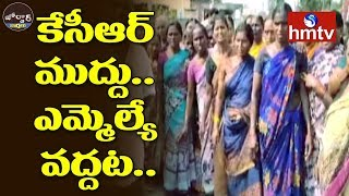 కేసీఆర్ ముద్దు.. ఎమ్మెల్యే వద్దట.. | TRS MLA Shankar Nayak Convoy Stopped By People | hmtv