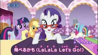 My Little Pony Friendship is Magic - Japanese Opening #4
