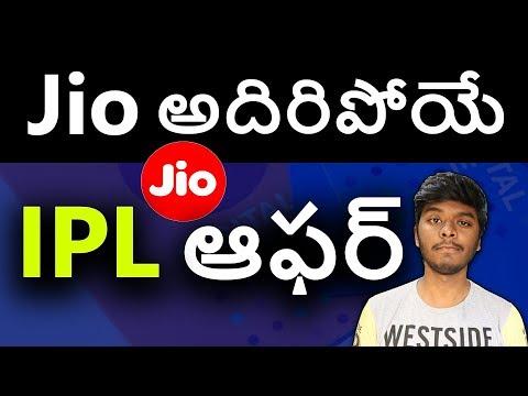 JIO IPL offer 2018 | Reliance Jio Prime LATEST News Offer Plan in Telugu