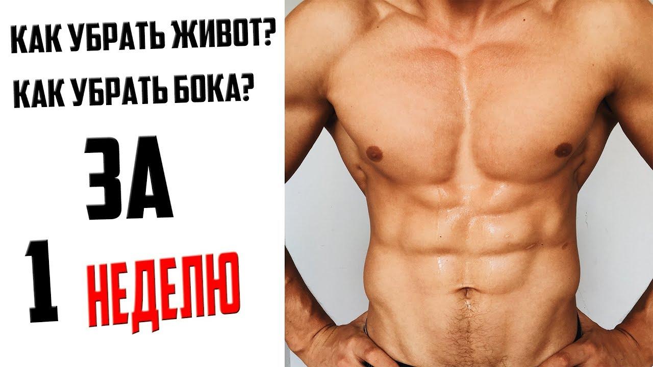 Как убрать живот у мужчин в домашних условиях упражнения