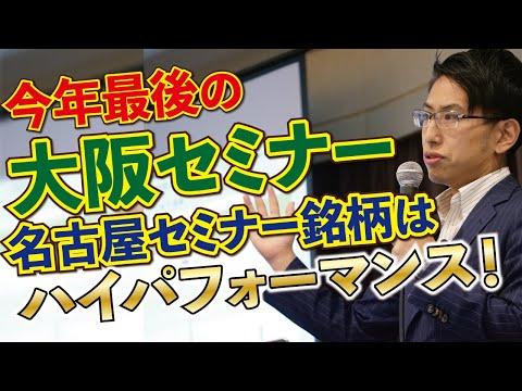 株式投資セミナーの急騰銘柄をご紹介。名古屋セミナーでアメリカ株の何を伝えたのか?