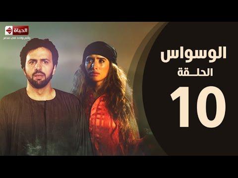 مسلسل الوسواس - الحلقة العاشرة 10 - AL Waswas EP10
