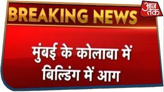 मुंबई के ताजमहल होटल के पास लगी आग, फंसे 14 लोगों को बचाया गया
