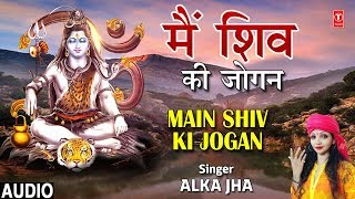 मैं शिव की जोगन Main Shiv Ki Jogan I ALKA JHA I New Kanwar Bhajan I Full Audio Song