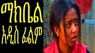 ማክቤል  Ethiopian Movie - Makbel Full 2015