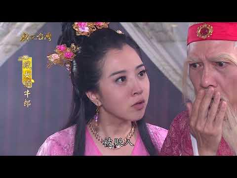 台劇-戲說台灣-織女纏牛郎-EP 01