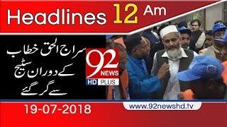News Headlines | 12:00 AM  | 18 July 2018 | 92NewsHD