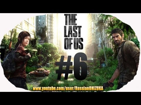 Russian Let's Play - The Last Of Us #6 - Почти у выхода