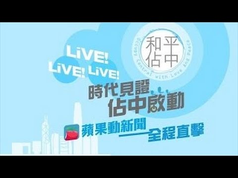 Hong Kong protest 10.4 佔中現場 Umbrella Revolution Live Broadcast