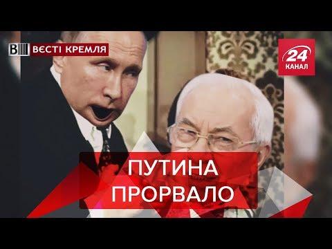 Путин заговорил на украинском, Вести Кремля. Сливки, ...
