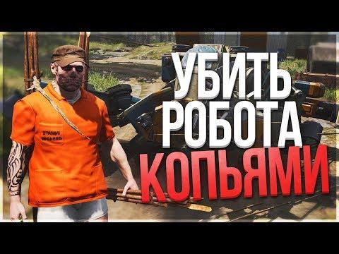 SCUM - ГАЙД! УБИЛИ РОБОТА КОПЬЯМИ!! - МИНУС ДВА РОБОТА!!