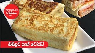 Omelette Wrapped Bread