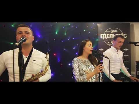 Гурт Едельвейс м.Дрогобич (live)тел.0966305942