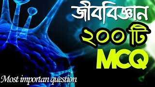 SSC BIOLOGY MCQ SUGGESTION 2019 (1ST,2ND AND 3RD)