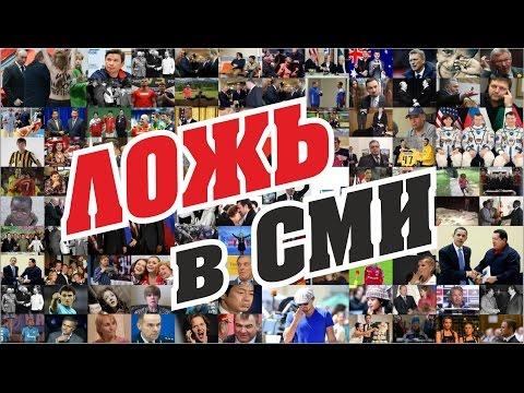 Как на врут Первый Канал, Россия 1 и Рен ТВ